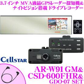 セルスター ドライブレコーダー AR-W91GM + CSD-600FHR + GDO-07 OBDII接続対応 超速GPS 3.7インチ 高彩度MVA液晶 レーダー探知機 レーダー探知機相互通信用コード 相互通信ドラレコセット