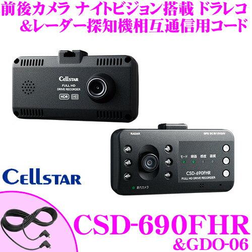 セルスター ドライブレコーダー CSD-690FHR+GDO-06セット 前方後方2カメラ 高画質200万画素 HDR FullHD録画 ナイトビジョン 安全運転支援機能 駐車監視機能対応 ダッシュボード取付レーダー探知機用相互通信 日本製国内生産3年保証付き