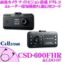 セルスター ドライブレコーダー CSD-690FHR+GDO-07セット 前方後方2カメラ 高画質200万画素 HDR FullHD録画 ナイトビ…