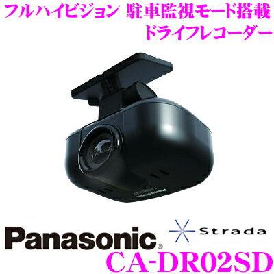 パナソニック ドライブレコーダー CA-DR02SD ストラーダカーナビ連動型フルハイビジョンドラレコ駐車監視モード搭載 CN-F1XVD/CN-F1DVD/CN-RX05D/CN-RX05WD/ CN-RA05D/CN-RA05WD/CN-RE05D/CN-RE05WD対応