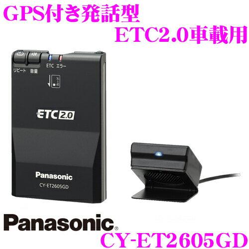 パナソニック ETC2.0/ETC車載器 CY-ET2605GD 音声案内タイプ GPS付き 新セキュリティ対応