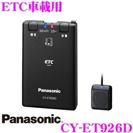 【11/1は全品P3倍】パナソニック ETC車載器 CY-ET926D 音声案内タイプ 新セキュリティ対応