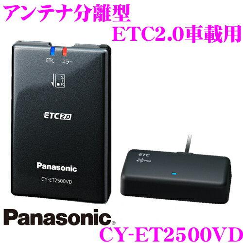 パナソニック ETC2.0/ETC車載器 CY-ET2500VD カーナビ連動モデル アンテナ分離型 高度化光ビーコン対応 新セキュリティ対応