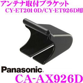 【11/1は全品P3倍】パナソニック CA-AX926D アンテナ取付けブラケット 基台 ETC車載器 CY-ET2010D/CY-ET926D専用