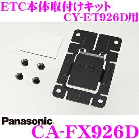 パナソニック ETC本体取付けキット CA-FX926DETC車載器用基台 CY-ET926D専用