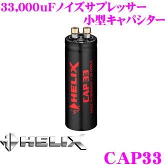 HELIX herikkusu CAP33 33,000uF噪音消音器小型电容器