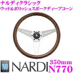 NARDI ナルディ CLASSIC(クラシック) N770 350mmステアリング 【ウッド&ポリッシュスポークディープコーン】