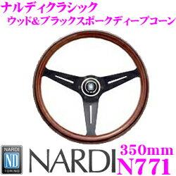 NARDI ナルディ CLASSIC(クラシック) N771 350mmステアリング 【ウッド&ブラックスポークディープコーン】
