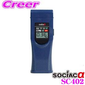 SOCIAC ソシアック SC-402 SOCIAC α アルコール検知器 ハンディ型 アルコールチェッカー 日本製