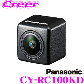 パナソニック Panasonic CY-RC100KD 超小型バックカメラ HDR機能対応 リアビューカメラ 【改正道路運送車両保安基準適合/車検対応】 【CY-RC90KD 後継品】