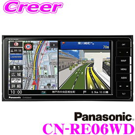 パナソニック ストラーダ CN-RE06WD 4×4フルセグ地デジ内蔵 7インチワイド 16GB SDナビゲーション iPod/CD/DVD/USB/Bluetooth/VICS WIDE対応 200mmワイドコンソール用 【CN-RE05WD 後継品】