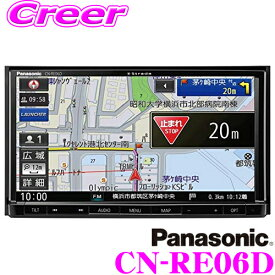 パナソニック ストラーダ CN-RE06D 4×4フルセグ地デジ内蔵 7インチワイド 16GB SDナビゲーション iPod/CD/DVD/USB/Bluetooth/VICS WIDE対応 180mmコンソール用 【CN-RE05D 後継品】