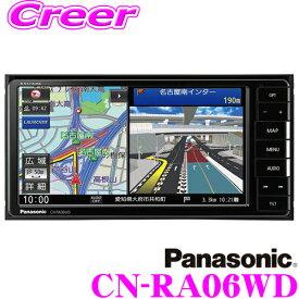 パナソニック ストラーダ CN-RA06WD 4×4フルセグ地デジ内蔵 7.0インチワイド 16GB SDナビゲーション 無料地図更新サービス対応 iPod/CD/DVD/USB/Bluetooth/VICS WIDE対応 200mmワイドコンソール用 【CN-RA05WD 後継品】