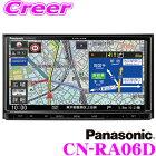 パナソニック ストラーダ CN-RA06D 4×4フルセグ地デジ内蔵 7.0インチワイド 16GB SDナビゲーション 無料地図更新サービス対応 iPod/CD/DVD/USB/Bluetooth/VICS WIDE対応 180mmコンソール用 【CN-RA05D 後継品】