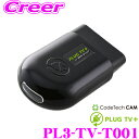 コードテック OBDIIテレビキャンセラー PL3-TV-T001 PLUG TV! for TOYOTA SUPRA用 差し込むだけで走行中にTV/USB動画…