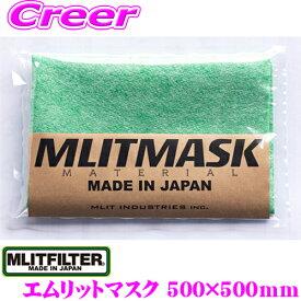【4/9〜4/16はエントリーで最大P38.5倍】MLITMASK エムリットマスク 500mm×500mm 6枚分相当 手作りマスク用 不織布 0.3μ微粒子を70%捕集 日本製 大人用 子供用 男女兼用 手作り 生地 フィルター 洗える マスク 抗菌 花粉 PM2.5 取り替えシート