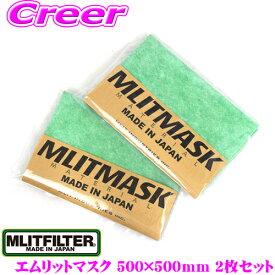 MLITMASK エムリットマスク 500mm×500mm 6枚分相当×2枚セット 手作りマスク用 不織布 0.3μ微粒子を70%捕集 日本製 大人用 子供用 男女兼用 手作り 生地 フィルター 洗える マスク 抗菌 花粉 PM2.5