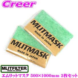 MLITMASK エムリットマスク 500mm×1000mm 12枚分相当×2枚セット 手作りマスク用 不織布 0.3μ微粒子を70%捕集 日本製 大人用 子供用 男女兼用 手作り 生地 フィルター 洗える マスク 抗菌 花粉 PM2.5