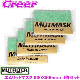MLITMASK エムリットマスク 500mm×500mm 6枚分相当×4枚セット 手作りマスク用 不織布 0.3μ微粒子を70%捕集 日本製 大人用 子供用 男女兼用 手作り 生地 フィルター 洗える マスク 抗菌 花粉 PM2.5