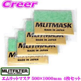 MLITMASK エムリットマスク 500mm×1000mm 12枚分相当×4枚セット 手作りマスク用 不織布 0.3μ微粒子を70%捕集 日本製 大人用 子供用 男女兼用 手作り 生地 フィルター 洗える マスク 抗菌 花粉 PM2.5