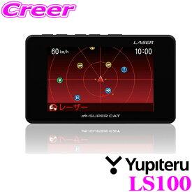 ユピテル LS100 レーダー&レーザー探知機 SUPER CAT GPS Gセンサー 3.2インチ液晶搭載 新型光オービス・レーザー式移動オービスに受信対応 日本製 3年保証