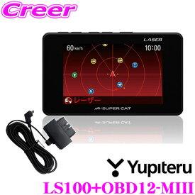 ユピテル LS100 & OBD12-MIII レーダー&レーザー探知機 OBDII接続コードセット SUPER CAT GPS Gセンサー 3.2インチ液晶搭載 新型光オービス・レーザー式移動オービスに受信対応 日本製 3年保証