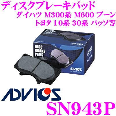 ADVICS アドヴィックス SN943P ブレーキパッド フロント用 トヨタ 10系 30系 パッソ/ダイハツ M300系 M600 ブーン等 互換品番:日清紡 PF6492/ アケボノ AN-683WK 純正代表品番:04491-B1051