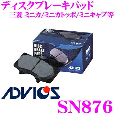 ADVICS アドヴィックス SN876 ブレーキパッド フロント用 三菱 H42系/H47系/H82系 ミニカ/U61系/U62系/U67系 ミニキャブ等 互換品番:日清紡 PF3437/ アケボノ AN-616K 純正代表品番:41060-6A00B