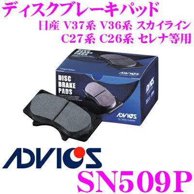 ADVICS アドヴィックス SN509P ブレーキパッド リア用 日産 V37 V36 スカイライン/C27 C26 セレナ等用 同一品番:日清紡 PF2565 / アケボノ AN-768WK 純正代表品番:AY060-NS048