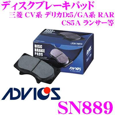 ADVICS アドヴィックス SN889 ブレーキパッド フロント用 三菱 CV系 デリカD:5/GA系 RAR/CS5A ランサー等 用 同一品番:日清紡 PF3548 / アケボノ AN-650WK 純正代表品番:4605A261