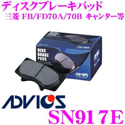 ADVICS アドヴィックス SN917E ブレーキパッド フロント用 三菱 FB700/FB70A/FB70B/FD70A/FD70B キャンター等 互換品番:日清紡 PF3515/アケボノ AN-682K 純正代表品番:MK449937