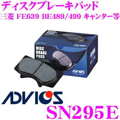 ADVICS アドヴィックス SN295E ブレーキパッド フロント用 三菱 FE639 BE489 BE499 キャンター等 互換品番:日清紡 PF3407/ アケボノ AN-476K 純正代表品番:MC894601