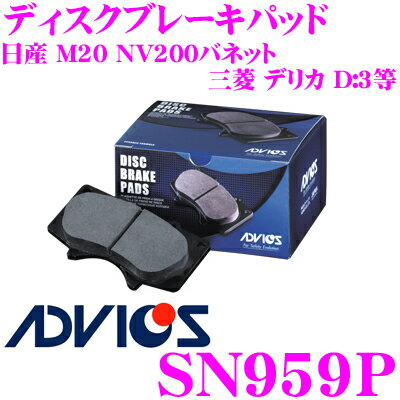 ADVICS アドヴィックス SN959P ブレーキパッド フロント用 日産 M20 NV200バネット/三菱 デリカ D:3等 互換品番:日清紡 PF2556/ アケボノ AN-767WK 純正代表品番:AY040-NS141