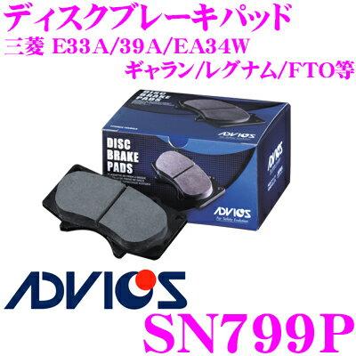 ADVICS アドヴィックス SN799P ブレーキパッド フロント用 三菱 E33A E39A EA34W ギャラン/レグナム/FTO等 互換品番:日清紡 PF3233/ アケボノ AN-601WK 純正代表品番:4605A562
