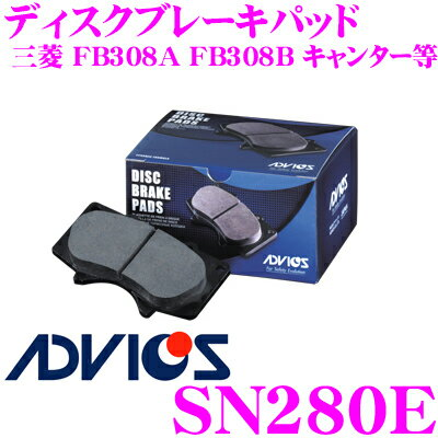 ADVICS アドヴィックス SN280E ブレーキパッド フロント用 三菱 FB308A FB308B キャンター等 互換品番:日清紡 PF3346/ アケボノ AN-428K 純正代表品番:MC838357