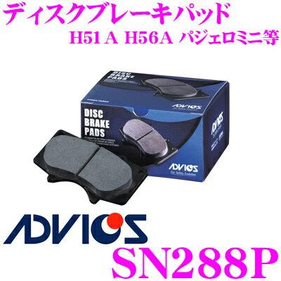 ADVICS アドヴィックス SN288P ブレーキパッド フロント用 三菱 H57A パジェロジュニア/H51A H56A パジェロミニ等 同一品番:日清紡 PF3473 /アケボノ AN-623K 純正代表品番:MR389505