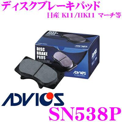ADVICS アドヴィックス SN538P ブレーキパッド フロント用 日産 K11/HK11 マーチ等 同一品番:アケボノ AN-120WK 日清紡 PF2131 純正代表品番:41060-01B90
