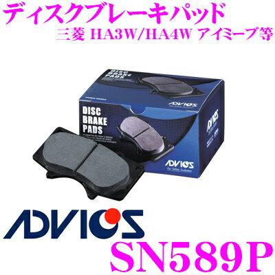 ADVICS アドヴィックス SN589P ブレーキパッド フロント用 三菱 HA3W/HA4W アイミーブ等 同一品番:アケボノ AN-610K 純正代表品番:4605A953