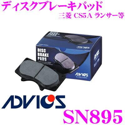 ADVICS アドヴィックス SN895 ブレーキパッド リア用 三菱 CS5A ランサー等 同一品番:アケボノ AN-651WK 日清紡 PF3502 純正代表品番:4605A336
