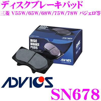 ADVICS アドヴィックス SN678 ブレーキパッド リア用 三菱 V55W V65W V68W V75W V78W パジェロ等 同一品番:日清紡 PF3450 アケボノ AN-632WK 純正代表品番:4605A265