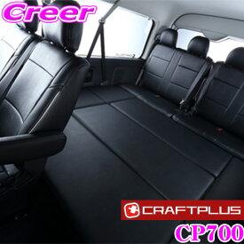 クラフトプラス CP700 ベッドキット トヨタ 200系 ハイエース ワゴンGL 1/2/3/4/5/6型 ワイドボディ用 内装パーツ HWC-700PB カラー:ブラックパンチング/ブラック 日本製/車検対応