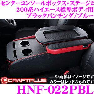 クラフトプラス センターコンソールボックストヨタ 200系 ハイエース 1/2/3/4/5型 標準ボディ用 内装パーツ HNF-022PBLCENTER CONSOLE BOX STAGE2カラー:ブラックパンチング/ブルー日本製/車検対応