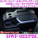 クラフトプラス センターコンソールボックス トヨタ 200系 ハイエース 1/2/3/4/5型 ワイドボディ用 内装パーツ HWF-022PBL CENTER ...