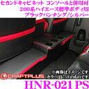 クラフトプラス セカンドキャビネットトヨタ 200系 ハイエース 1/2/3/4/5/6型 標準ボディ用 内装パーツ HNR-021PSクラ…