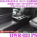 クラフトプラス セカンドキャビネット トヨタ 200系 ハイエース 1/2/3/4/5型 ワイドボディ用 内装パーツ HWR-021PS ク…