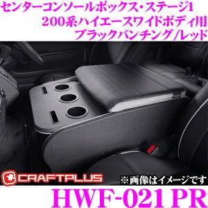 【11/21〜11/24 1:59まで全品P2倍】クラフトプラス センターコンソールボックス トヨタ 200系 ハイエース 1/2/3/4/5/6型 ワイドボディ用 内装パーツ HWF-021PR CENTER CONSOLE BOX STAGE1 カラー:ブラックパンチ