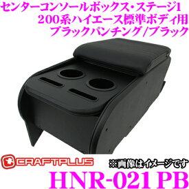 クラフトプラス センターコンソールボックス トヨタ 200系 ハイエース 1/2/3/4/5型 標準ボディ用 内装パーツ HNF-021PB CENTER CONSOLE BOX STAGE1 カラー:ブラックパンチング/ブラック 日本製/車検対応
