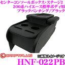 クラフトプラス センターコンソールボックス トヨタ 200系 ハイエース 1/2/3/4/5型 標準ボディ用 内装パーツ HNF-022P…