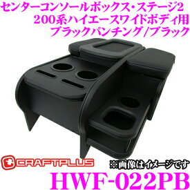 クラフトプラス センターコンソールボックス トヨタ 200系 ハイエース 1/2/3/4/5型 ワイドボディ用 内装パーツ HWF-022PB CENTER CONSOLE BOX STAGE2 カラー:ブラックパンチング/ブラック 日本製/車検対応