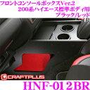 クラフトプラス フロントコンソールボックスVer.2 トヨタ 200系 ハイエース 1/2/3/4/5型 標準ボディ用 内装パーツ HNF…